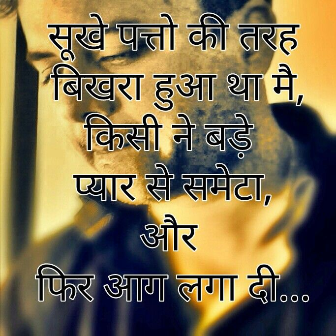 Unique Feeling Heart Touching Emotional Love Quotes In Hindi - love